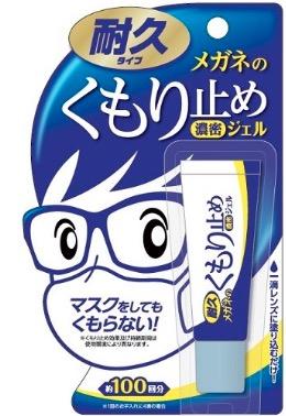 冬場のマスクや電車などでの眼鏡の曇りとはメガネのくもり止め 濃密